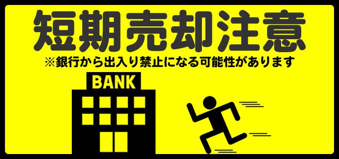短期売却で銀行から出入り禁止になるって本当??|不動産投資博士