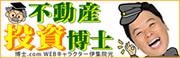 投資博士(不動産投資ポータルサイト)